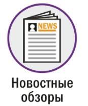 новостные обзоры